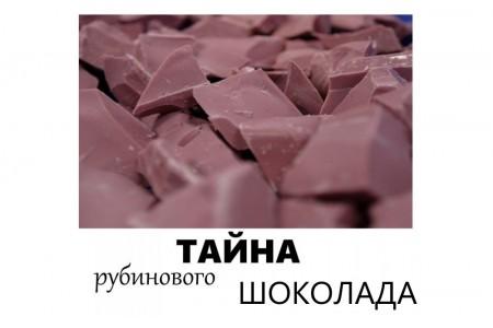 Тайна Рубинового шоколада