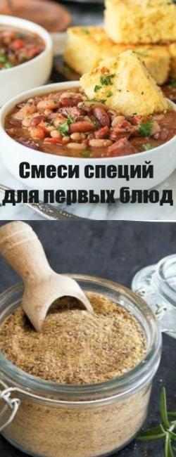 Приготовление супа с ароматными специями для первых блюд