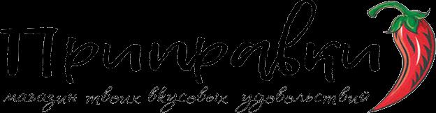 PRIPRAVKI | Специи и Пряности